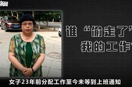 女子23年前分配工作至今未有通知,现在被告知被辞退